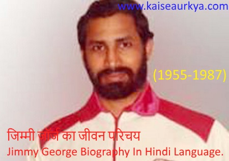Jimmy George Biography In Hindi
