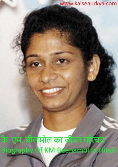 Biography Of KM Beenamol In Hindi