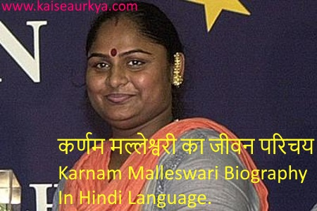 Karnam Malleswari Biography In Hindi
