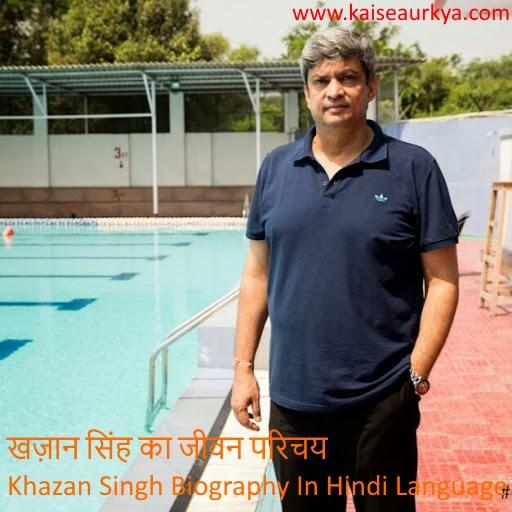 Khazan Singh Biography In Hindi