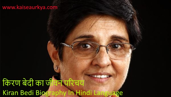 Kiran Bedi Biography In Hindi