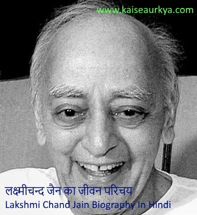 Lakshmi Chand Jain Biography