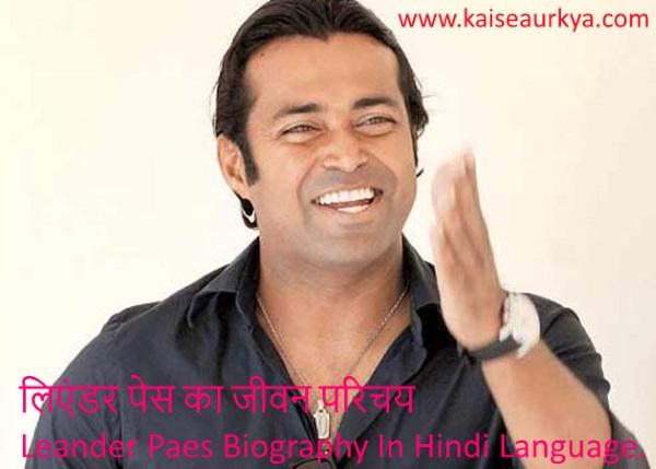 Leander Paes Biography In Hindi