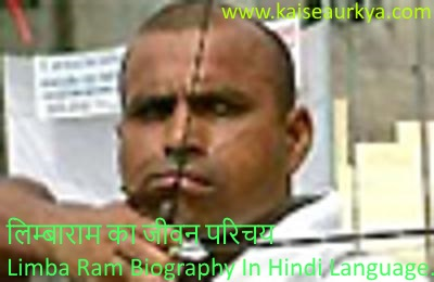 Limba Ram Biography In Hindi