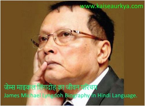 James Michael Lyngdoh Biography In Hindi