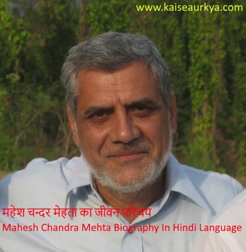 Mahesh Chandra Mehta Biography In Hindi