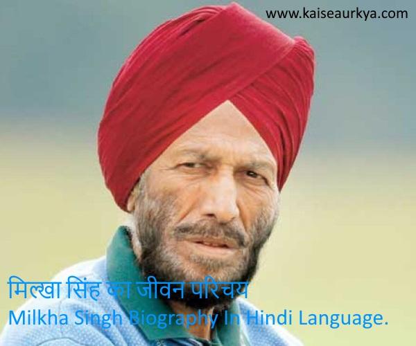 Milkha Singh Biography In Hindi