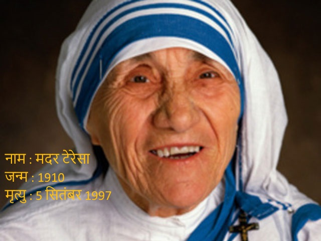 Mother Teresa Biography