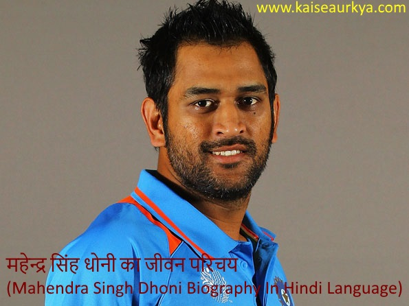 short essay on mahendra singh dhoni Mahendra singh dhoni is one of the most flamboyant cricketers in india today m s dhoni is also called as mahi by his fans it would not be exaggeration to say that.