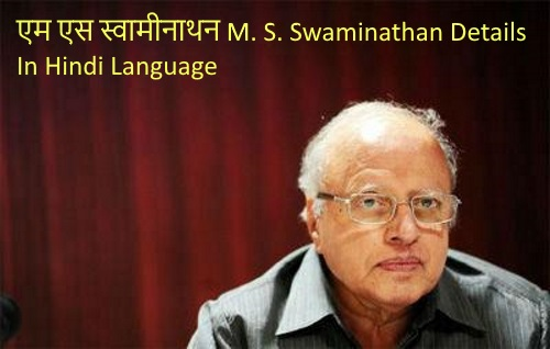 M. S. Swaminathan Details In Hindi