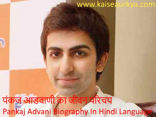 Pankaj Advani Biography In Hindi