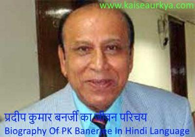Biography Of PK Banerjee In Hindi