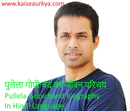 Pullela Gopichand Biography In Hindi