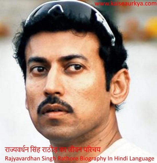 Rajyavardhan Singh Rathore Biography In Hindi