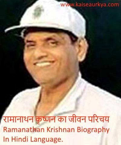 Ramanathan Krishnan Biography In Hindi