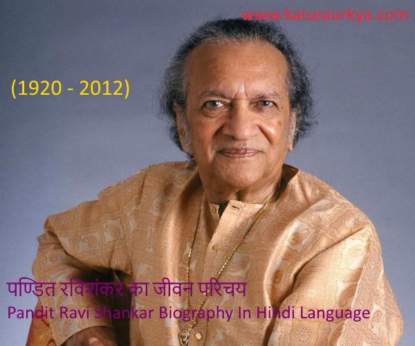 Pandit Ravi Shankar Biography In Hindi