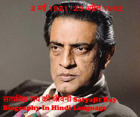 Satyajit Ray Biography In Hindi