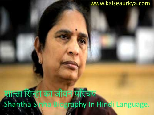 Shantha Sinha Biography In Hindi