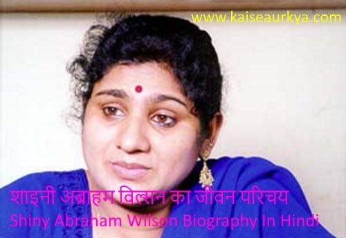 Shiny Abraham Wilson Biography In Hindi