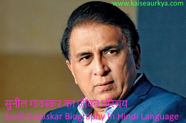 Sunil Gavaskar Biography In Hindi