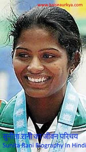 Sunita Rani Biography In Hindi