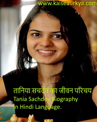 Tania Sachdev Biography In Hindi