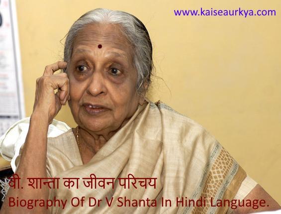 Biography Of Dr V Shanta In Hindi