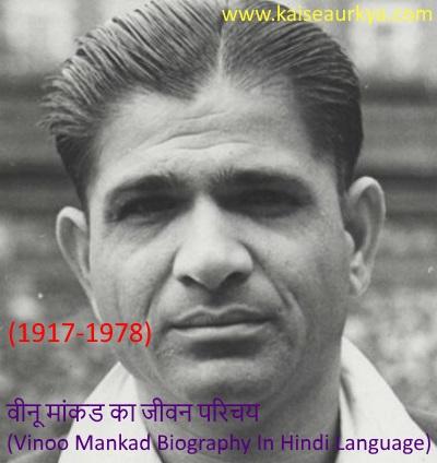 Vinoo Mankad Biography In Hindi