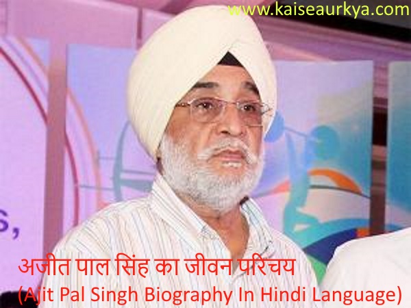 Ajit Pal Singh Biography In Hindi