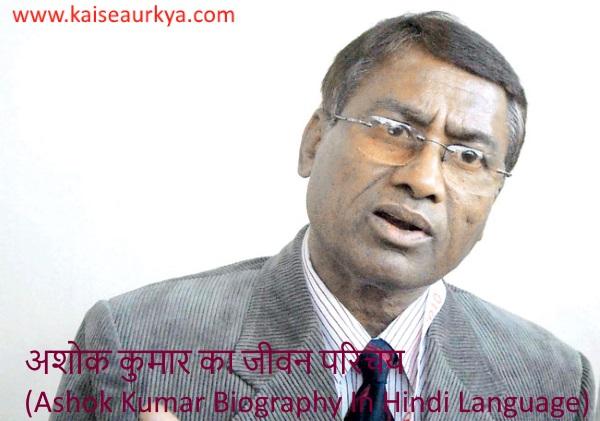 Ashok Kumar Biography In Hindi