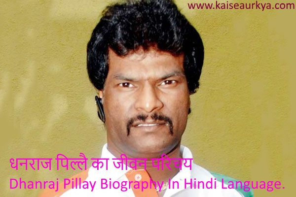 Dhanraj Pillay Biography In Hindi