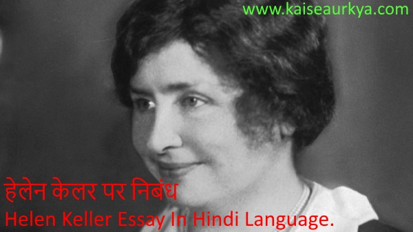 Helen Keller Essay In Hindi