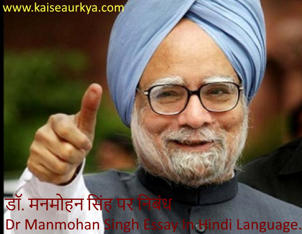 Dr Manmohan Singh Essay In Hindi