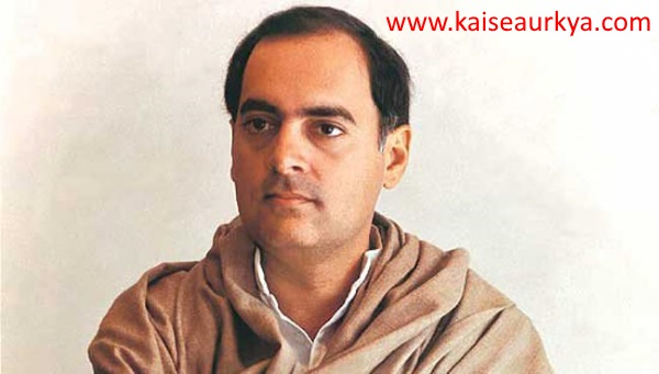 Essay On Rajiv Gandhi In Hindi