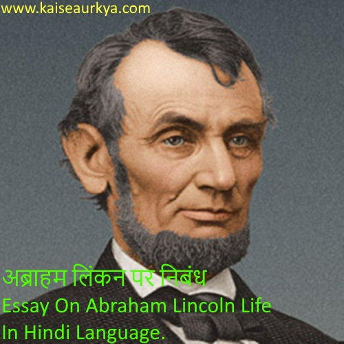 research about abraham lincoln Read this english research paper and over 88,000 other research documents abraham lincoln 1 abraham lincoln is without a doubt, one of the most important persons in.