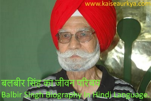 Balbir Singh Biography In Hindi