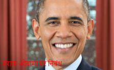 Barack Obama Essay In Hindi