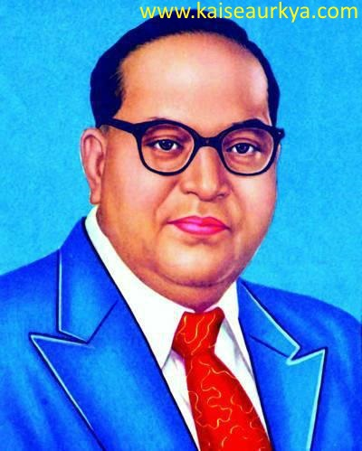 Essay On Dr Bhim Rao Ambedkar In Hindi