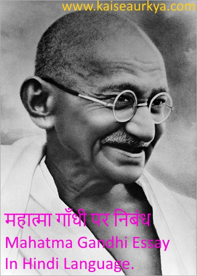 essay on gandhiji in hindi language