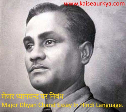 Essay on dhyan chand in hindi