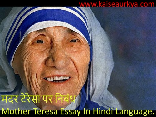 Mother Teresa Essay In Hindi