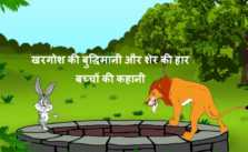 rabbit and lion short story in hindi-the foolish lion and the clever rabbit short story in hindi