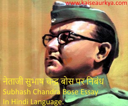 essay on subhash chandra bose The mukherjee commission of inquiry into the death of subhas chandra bose  has provided the indian government with singularly credible.