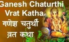 Ganesh Chaturthee Vrat Ki Kathaa Vidhi In Hindi