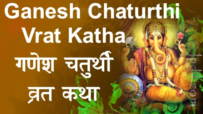 Ganesh Chaturthee Vrat Ki Kathaa Vidhi In Hindi