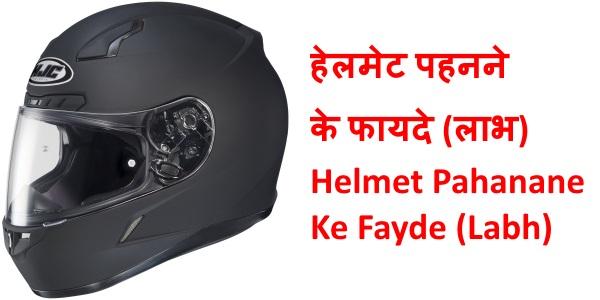 Helmet Pahanane Ke Fayde (Labh)