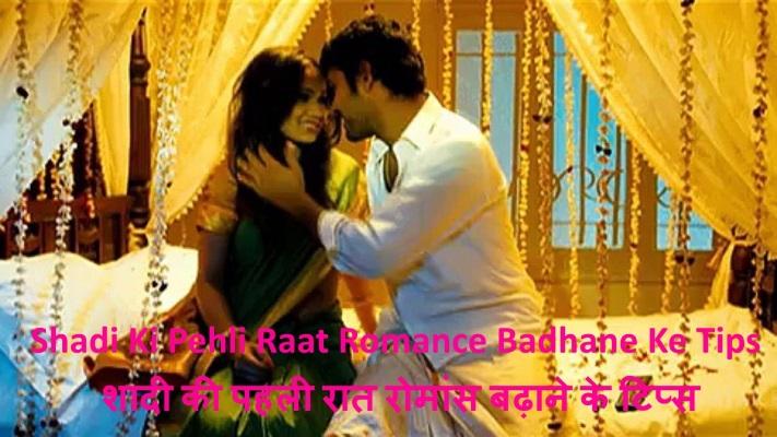 Shadi Ki Pehli Raat Romance Badhane Ke Tips