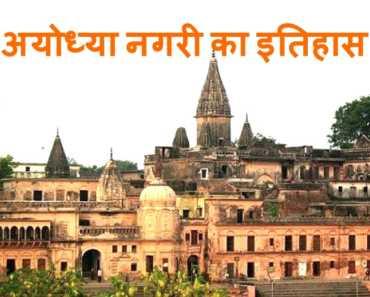 अयोध्या नगरी का इतिहास और दर्शनीय स्थल History of Ayodhya in Hindi