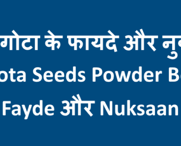 जमालगोटा के फायदे और नुकसान Jamalgota Seeds Powder Benefits Hindi Me - Fayde और Nuksaan