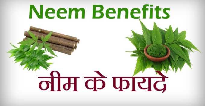 neem ke fayde in hindi